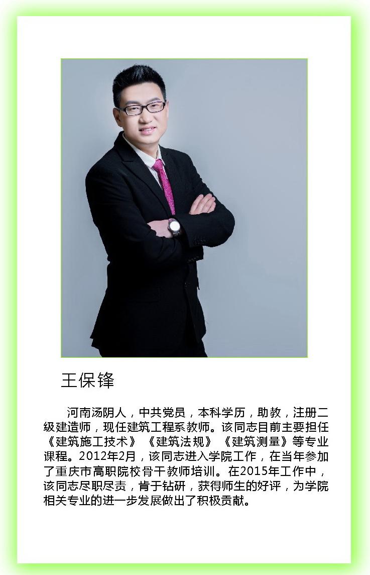 光荣榜3王保锋.jpg