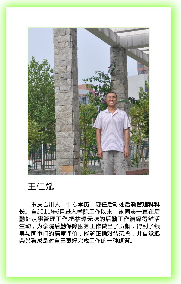 光荣榜3王仁斌.jpg