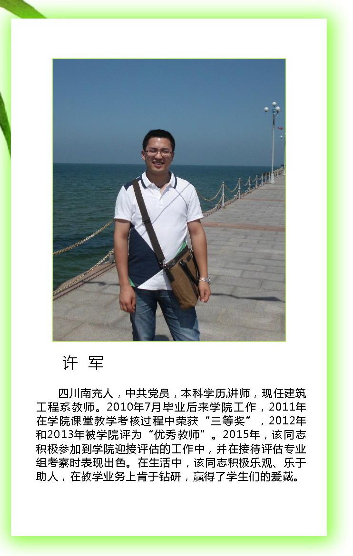 光荣榜2许军.jpg