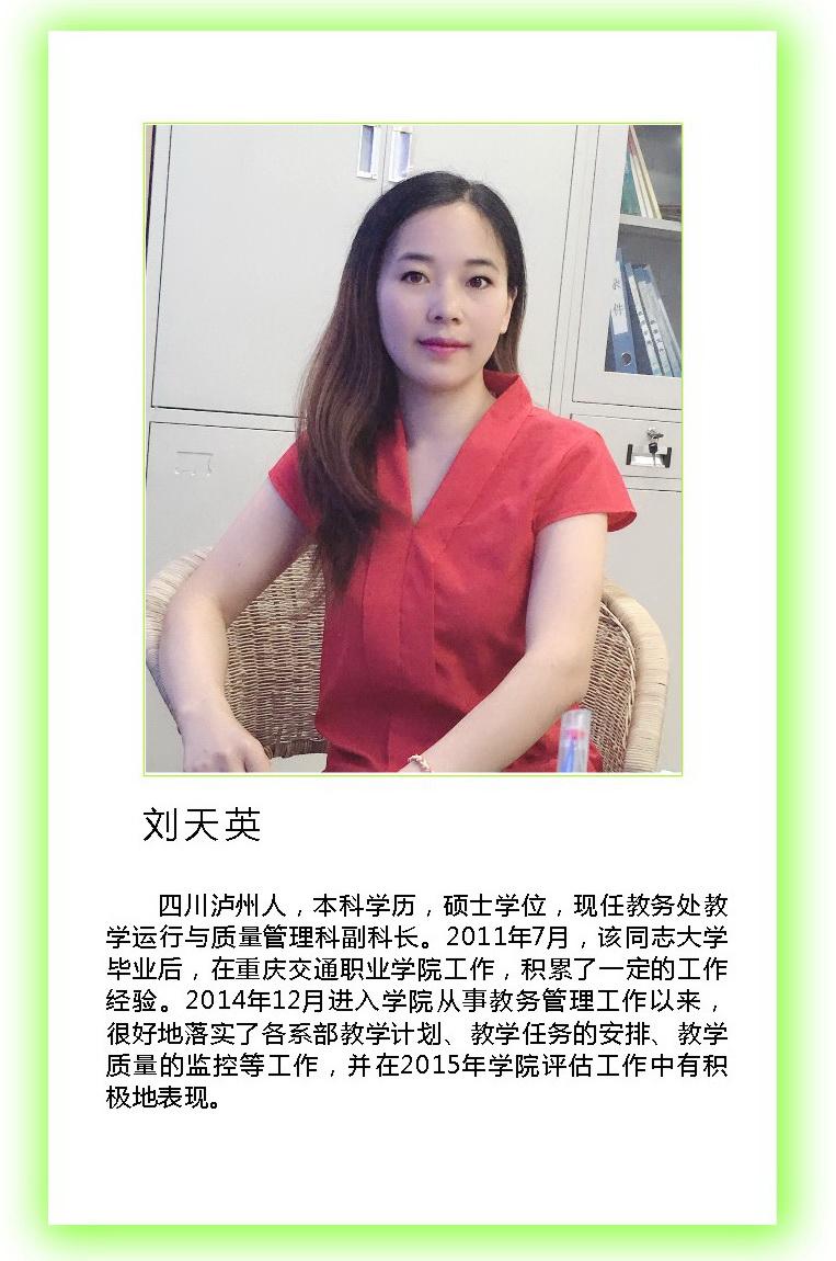 光荣榜2刘天英.jpg
