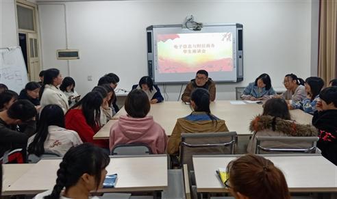 【系部新闻】电子信息与财经商务系开展学生座谈会