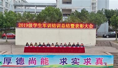 我院举行2019级学生军训结训总结暨表彰大会