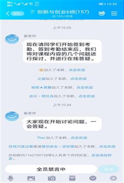 【停课不停学】电子信息与财经商务系:遥远师生云端相逢
