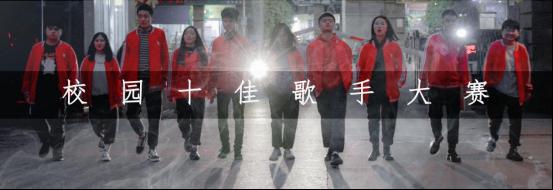 重庆应用技术职业学院五年一贯制中职部2019级十佳歌手大赛