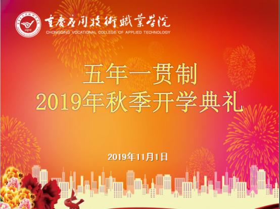 五年一贯制2019级新生开学典礼及社会爱心人士资助表彰大会