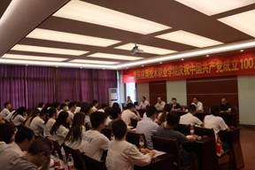 重庆应用技术职业学院召开庆祝中国共产党成立100周年座谈会